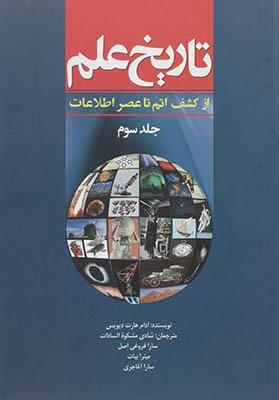 تصویر تاریخ علم(جلد سوم)