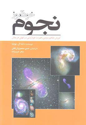 تصویر خودآموز نجوم