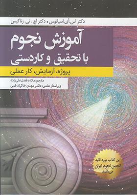 تصویر آموزش نجوم با تحقیق و کاردستی