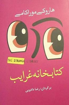 تصویر کتابخانه غرایب