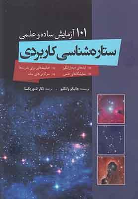 تصویر ستاره شناسی کاربردی (101 آزمایش ساده و کاربردی)