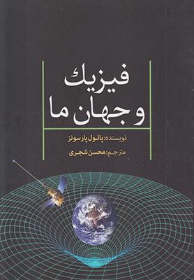 تصویر فیزیک و جهان ما