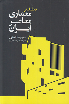 تصویر تحلیلی بر معماری معاصر ایران