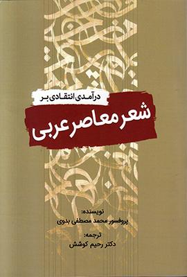 تصویر درآمدی انتقادی بر شعر معاصر عربی