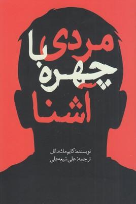 تصویر مردی با چهره آشنا