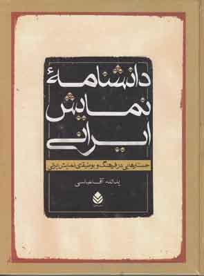 تصویر دانشنامه نمایش ایرانی