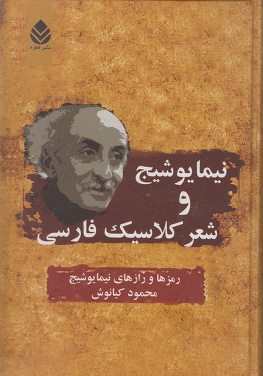 نیما یوشیج و شعرکلاسیک فارسی