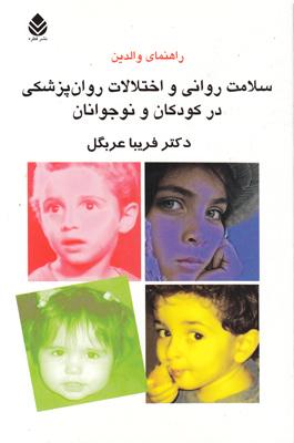 تصویر سلامت روانی و اختلالات روان پزشکی در کودکان و نوجوانان