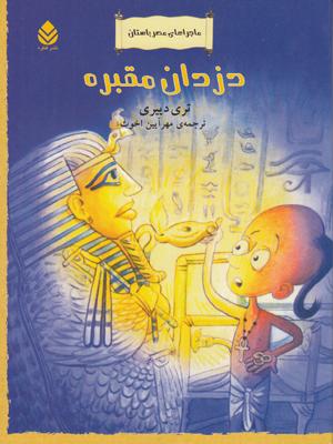 تصویر ماجراهای مصر باستان(دزدان مقبره)