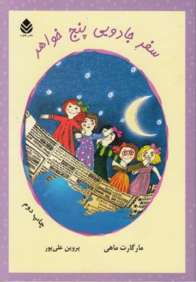تصویر سفر جادویی پنج خواهر