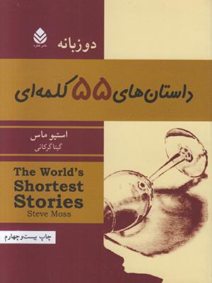 تصویر داستان های 55 کلمه ای(2 زبانه)