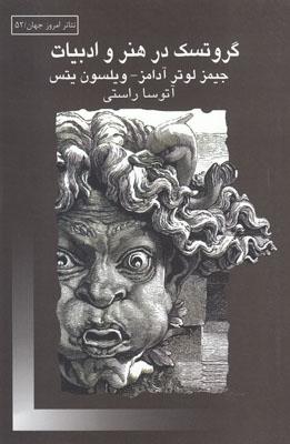 تصویر گروتسک در هنر و ادبیات