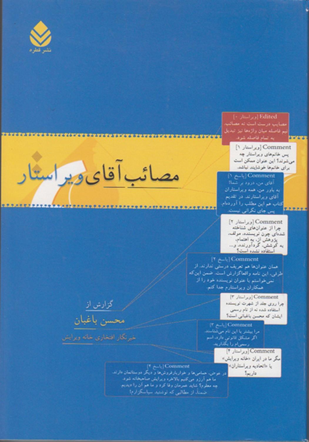 مصائب آقای ویراستار