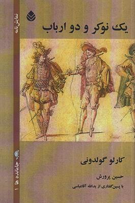 تصویر یک نوکر و دو ارباب