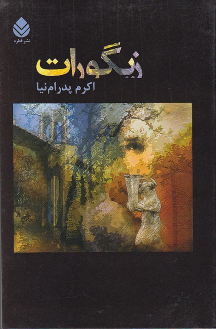 تصویر زیگورات