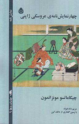 تصویر چهار نمایشنامه عروسکی ژاپنی