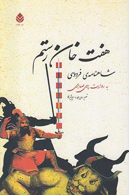 تصویر هفت خان رستم