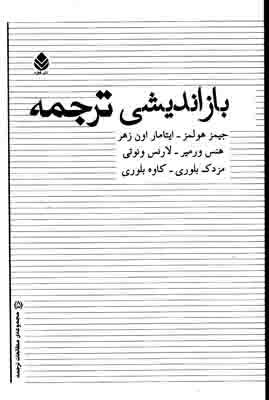 تصویر بازاندیشی ترجمه