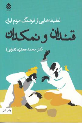 تصویر قندان و نمکدان لطیفه هایی از فرهنگ مردم ایران