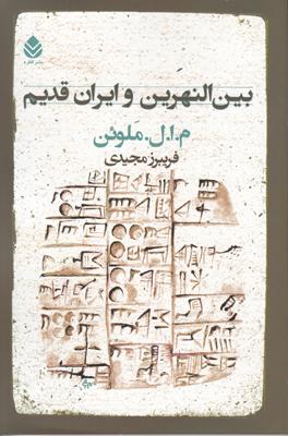 تصویر بین النهرین و ایران قدیم