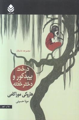 تصویر درخت بید کور و دختر خفته