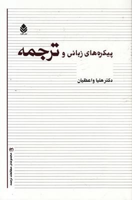 تصویر پیکره های زبانی و ترجمه