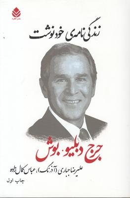 تصویر زندگی نامه خودنوشت جرج دبلیو بوش