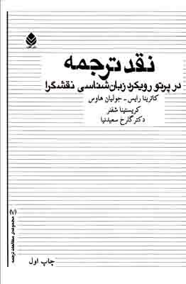 تصویر نقد ترجمه