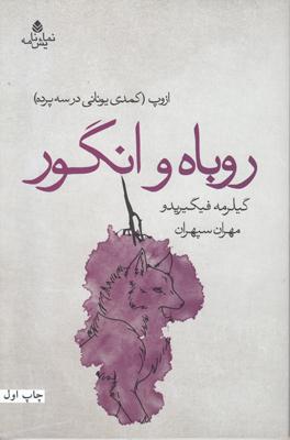تصویر روباه و انگور