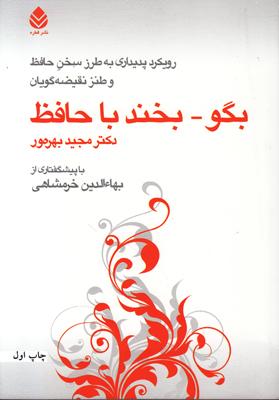 تصویر بگو بخند با حافظ