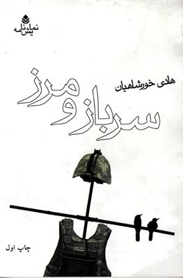 تصویر سرباز و مرز