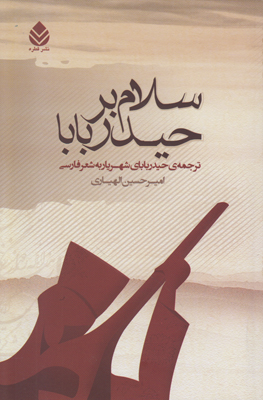 تصویر سلام بر حیدر بابا