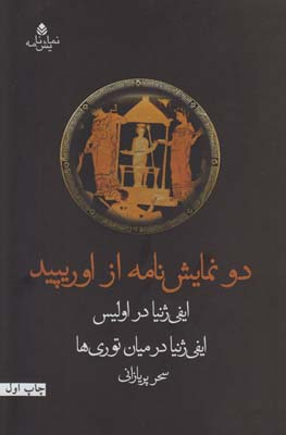 دو نمایش نامه از اوریپید