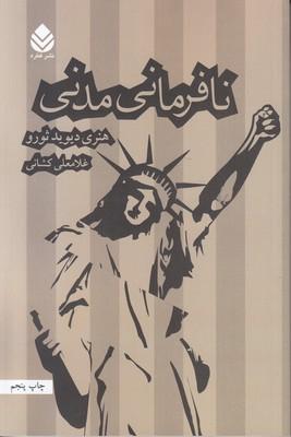 تصویر نافرمانی مدنی