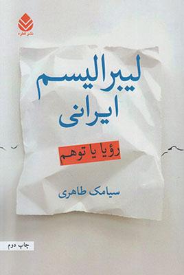 تصویر لیبرالیسم ایرانی (رویا یا توهم)