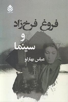 تصویر فروغ فرخزاد و سینما