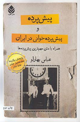 تصویر پیش پرده و پیش پرده خوانی در ایران