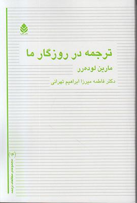 ترجمه در روزگار ما/ ش/قطره