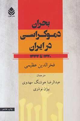 بحران دموكراسي در ايران از 1320 تا 1332/ش/قطره