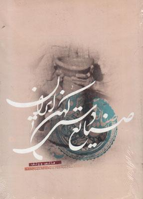تصویر صنایع دستی کهن ایران