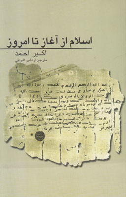 تصویر اسلام از آغاز تا امروز
