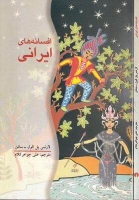 افسانه های ایرانی