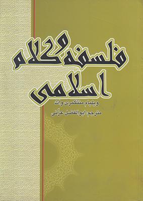 تصویر فلسفه و کلام اسلامی