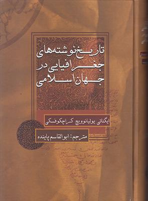 تصویر تاریخ نوشته های جغرافیایی در جهان اسلامی