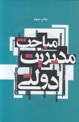 تصویر مباخث مدیریت دولتی