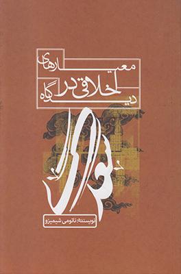 تصویر معیارهای اخلاقی در دیدگاه سعدی