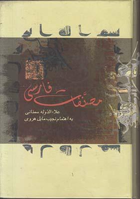 تصویر مصنفات فارسی