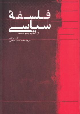 فلسفه سیاسی از کتاب فهم فلسفه