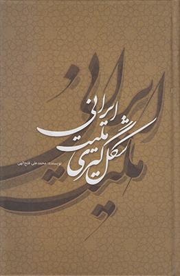تصویر شکل گیری ملیت ایران