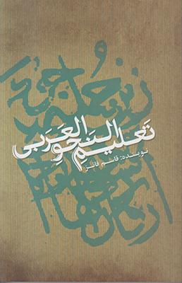 تصویر تعلیم النحو العربی